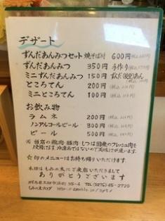 もみの木メニュー.jpg