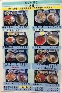 ろくさん食堂メニュー.jpg
