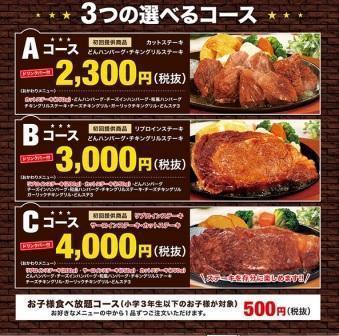 ステーキのどん食べ放題.jpg