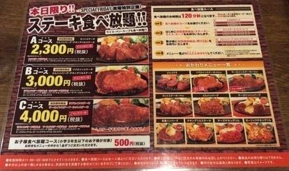 ステーキのどん食べ放題メニュー.jpg