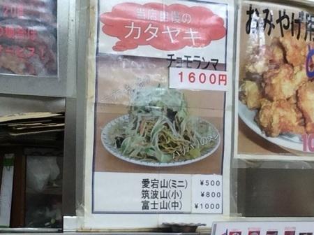ポパイら〜めん華チョモランマポスター.jpg
