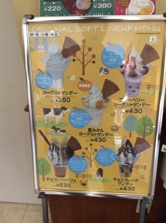 ヤスダヨーグルトソフトクリームメニュー.jpg