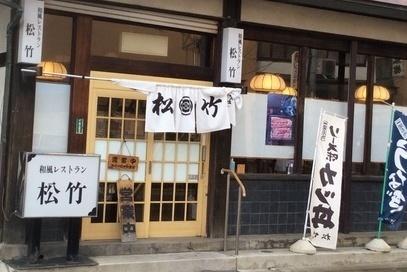 松竹かつ丼.jpg