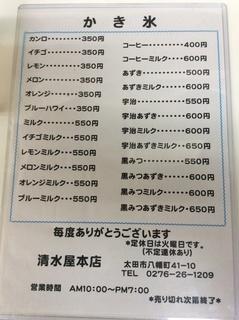 清水屋メニュー.jpg