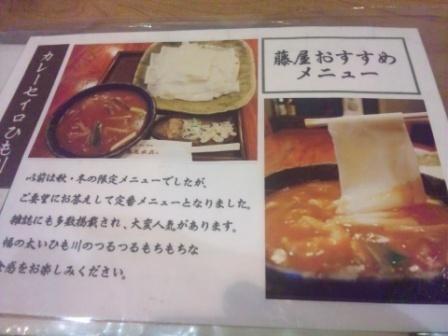 藤屋メニュー.jpg