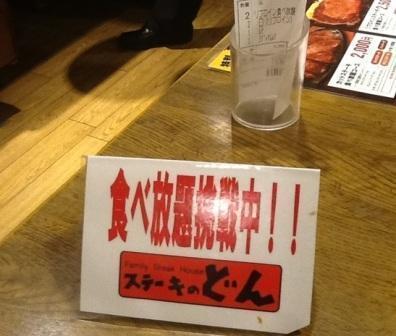 ステーキのどん食べ放題オーダーバイキング.jpg