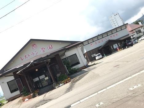 新潟南魚沼レストラン雪国外観