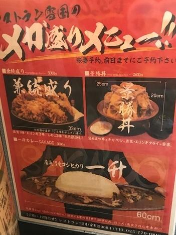 新潟南魚沼レストラン雪国チャレンジメニューのメニュー