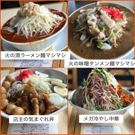 火の豚数種麺マシシェア大食い