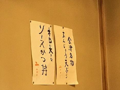 会津若松とんかつ番番デカ盛り本当に大きなソースかつ丼メニュー