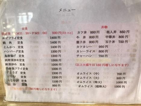 富山島田食堂名物各種メニュー