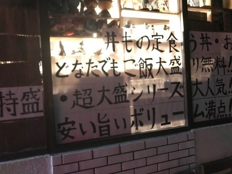 松本市でんでん店頭デカ盛り案内