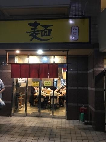 坂戸二郎系ラーメン麺たなか外観