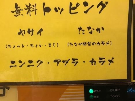坂戸二郎系ラーメン麺たなかトッピング案内