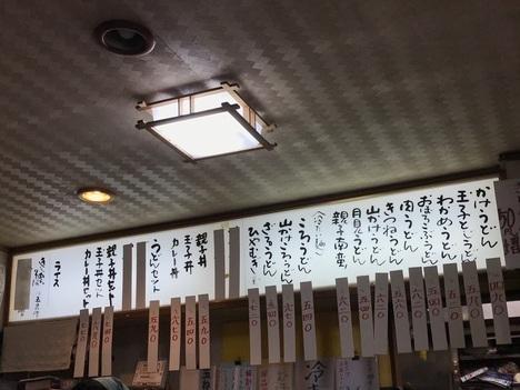 名古屋新栄吉野屋壁掛けメニュー