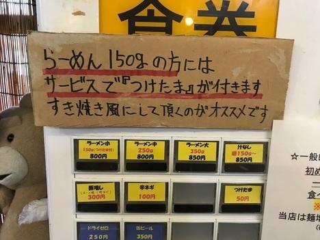 男気ラーメンアカギ券売機メニュー