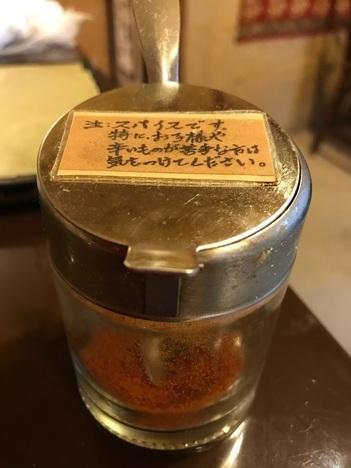 佐野インドカレー食べ放題印度屋卓上カイエンペッパー