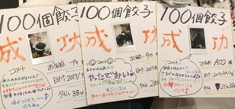 西新宿博多劇場チャレンジメニュー100コ餃子3人で挑戦オフ会