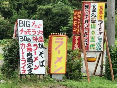 秋田山の五代デカ盛りスタミナ丼ダフルチョモランマ