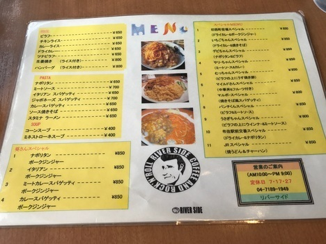 千葉県デカ盛り店我孫子リバーサイドメニュー