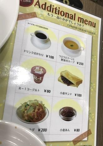 名古屋シャポーブランメイチカパン食べ放題格安神モーニングメニュー