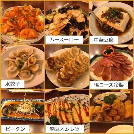 錦糸町中華食べ放題オフ会龍馬