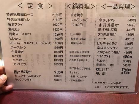老舗とんかつ店亀戸萬清名物横綱ロースメニュー