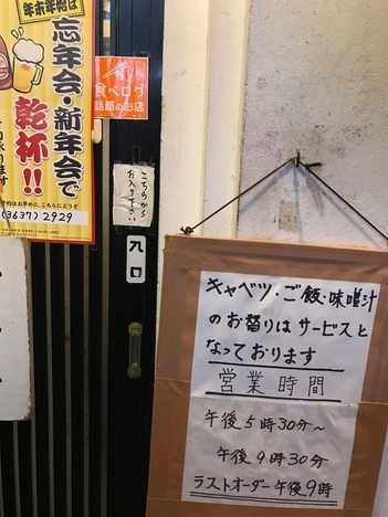 老舗とんかつ店亀戸萬清名物横綱ロースおかわり自由表示