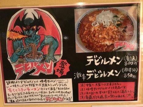 太田家系ラーメン田中家激辛デビル麺案内
