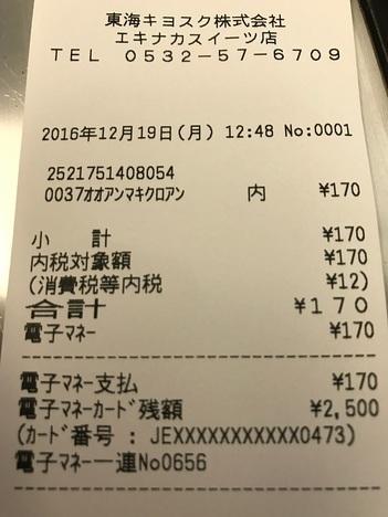 豊橋駅構内藤田屋大あんまき会計レシート