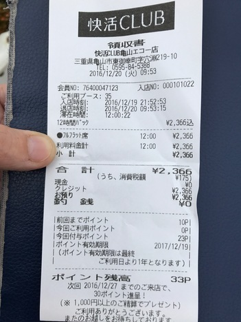 快活クラブ亀山ソフトクリーム食べ放題
