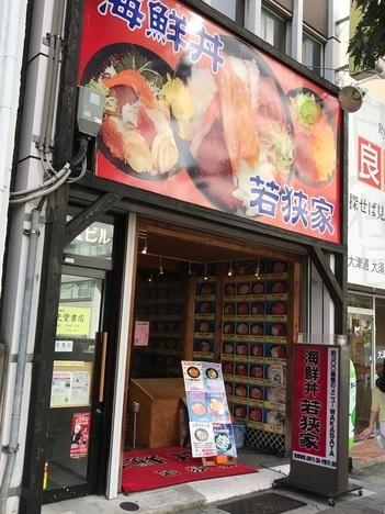 名古屋チャレンジメニュー若狭家外観