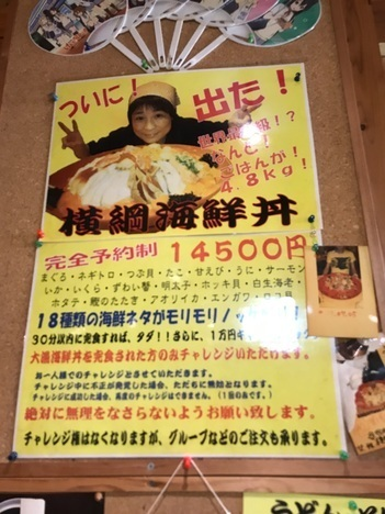 名古屋チャレンジメニュー若狭家横綱海鮮丼案内