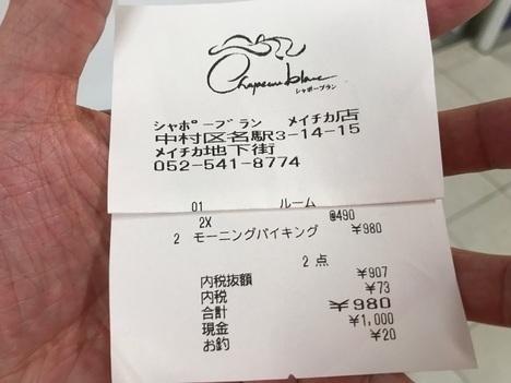 名古屋シャポーブランメイチカパン食べ放題格安神モーニング会計
