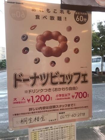 桐生ミスタードーナツ食べ放題