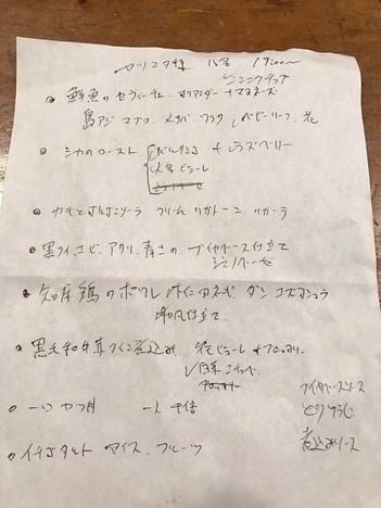 高崎かつ丼葵屋の特注コース料理メニュー