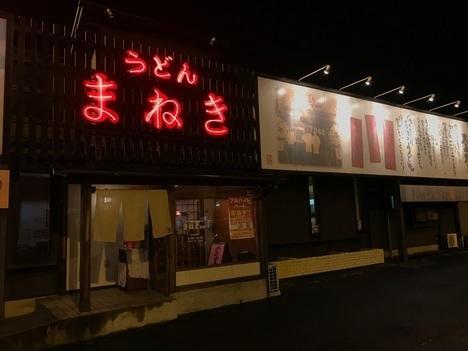 鳥取まねきチャレンジメニューバカツ丼成功