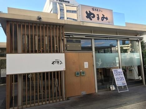 博多天ぷら木場やまみ外観
