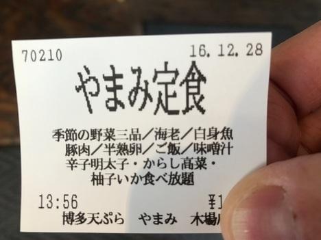 博多天ぷら木場やまみ明太子高菜塩辛食べ放題付き定食食券