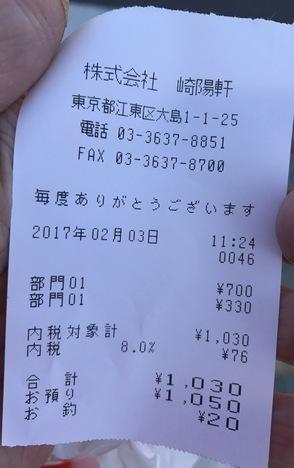 崎陽軒大島販売所2月3日恵方巻恵方まん食べ比べ会計レシート