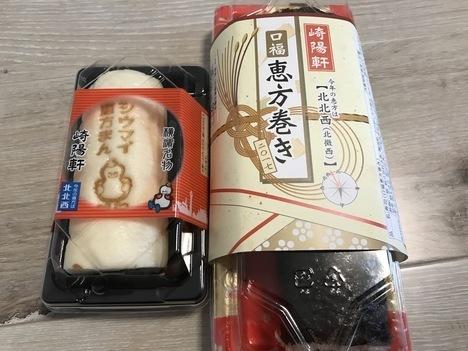 崎陽軒大島販売所2月3日恵方巻恵方まん食べ比べ