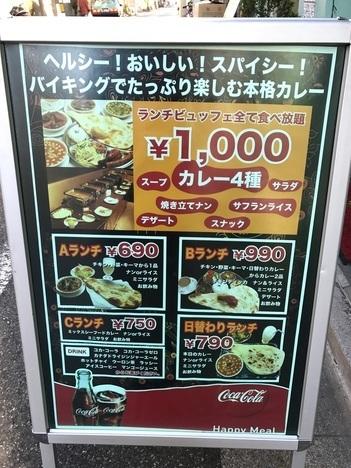 インドカレー錦糸町バスモティ食べ放題ランチメニュー