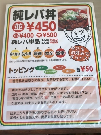 東京隠れ名物純レバ丼ぱやよしメニュー