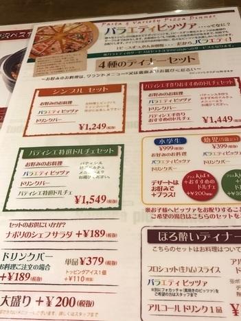 伊勢崎ナポリの食卓食べ放題メニュー