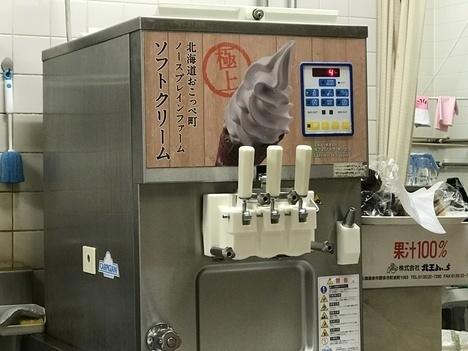 北海道牧場ソフトとアイスを食べ比べ