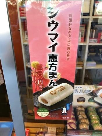 崎陽軒大島販売所2月3日恵方巻恵方まん食べ比べメニュー