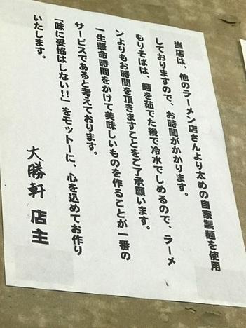本庄大勝軒案内書き