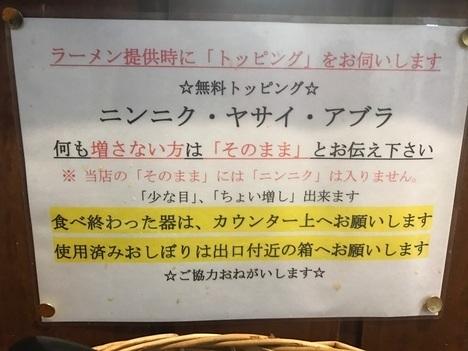 男気ラーメンアカギすり鉢麺マシ案内