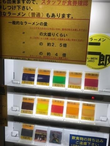 ラーメン二郎大ラーメン券売機メニュー