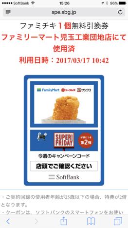 ソフトバンクユーザー金曜日ファミチキクーポン